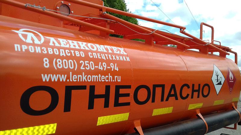 АТЗ-5.3 на шасси ГАЗ Next