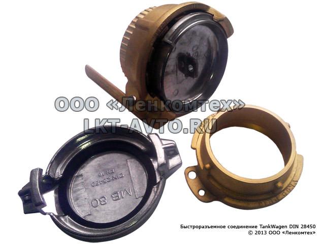 Быстроразъемная муфта TankWagen DIN 28450