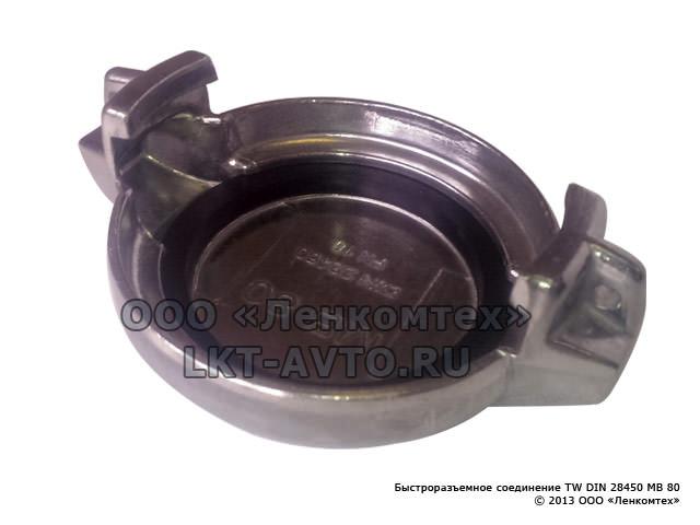 Быстроразъемная муфта TankWagen DIN 28450 MB 80