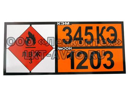 Табличка перевозка опасных грузов на самоклеющейся бумаге 30х69