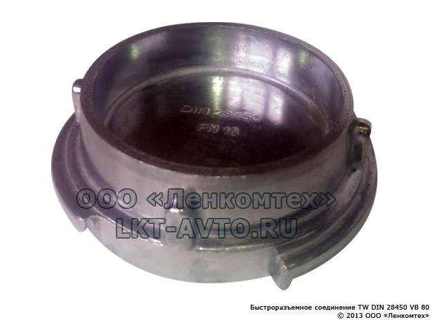 Быстроразъемная муфта TankWagen DIN 28450 VB 80